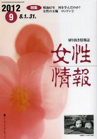 女性情報 切り拔き情報誌 2012-9