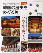 韓國の歷史をめぐる旅 ソウル編