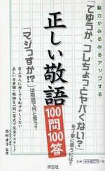 正しい敬語100問100答 腦力がみるみるアップする 目上の人に對しても恥ずかしくない正しい日本語.敬語を一問一答式で完全マスタ―!