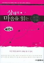 상대의 마음을 읽는 심리기술