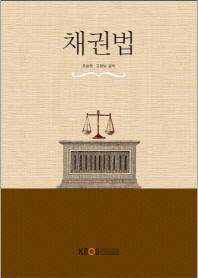 채권법(1학기, 워크북포함)