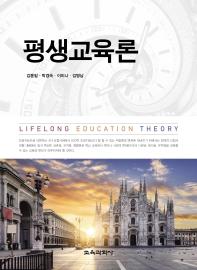 평생교육론