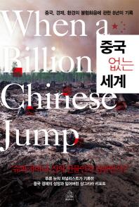 중국 없는 세계