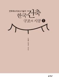 문화재수리보수기술자 한국건축구조와 시공. 1