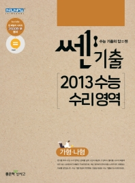 쎈기출 고등 수능 수리영역 가형 나형(2013)