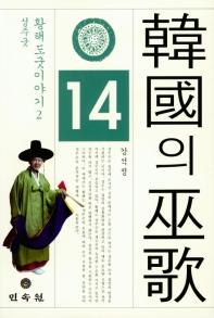 한국의 무가. 14: 황해도 굿 이야기(2) 성주굿