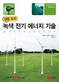 생활 속의 녹색 전기 에너지 기술
