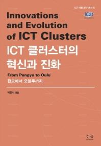 ICT 클러스터의 혁신과 진화