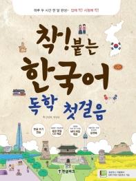 착붙는 한국어 독학 첫걸음