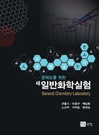 공학도를 위한 새 일반화학실험