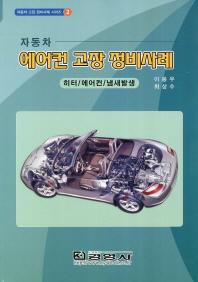 자동차 에어컨 고장 정비사례