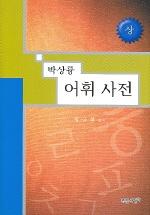 박상륭 어휘사전 (상)