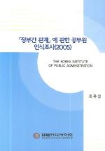 정부관 관계에 관한 공무원 인식조사 2005