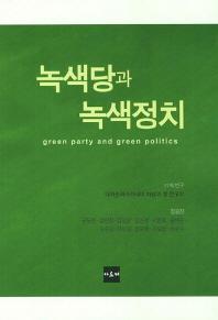 녹색당과 녹색정치