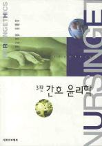 간호 윤리학(제3판)