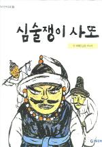 기탄 풍뎅이 그림책 심술쟁이 사또
