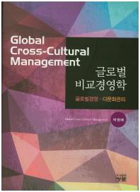 글로벌 비교경영학