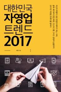 대한민국 자영업 트렌드 2017