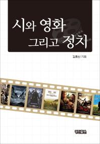 시와 영화 그리고 정치