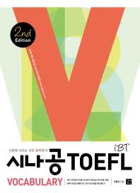 시나공 IBT TOEFL Vocabulary