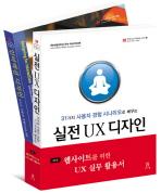 웹사이트를 위한 UX 실무 활용서 세트