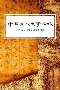 중국과 서양의 고대사학 비교