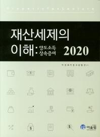 재산세제의 이해: 양도소득 상속증여(2020)