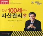 명강사명강의 인생 100세 시대의 자산관리(CD)