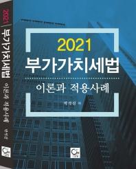 부가가치세법 이론과 적용사례(2021)