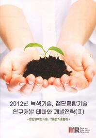 2012년 녹색기술 첨단융합기술 연구개발 테마와 개발전략. 2