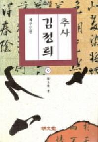 추사 김정희 9