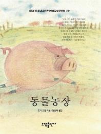 동물농장(BESTSELLER WORLDBOOK 30)