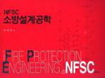NFSC 소방설계공학