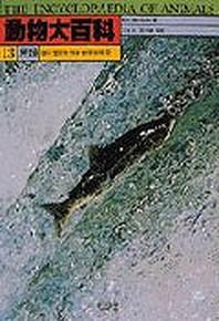 동물대백과 13(어류:상어.대구.농어.도미 등)