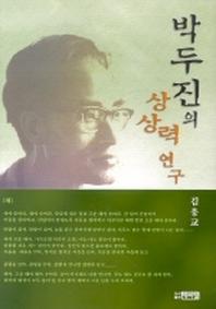 박두진의 상상력 연구