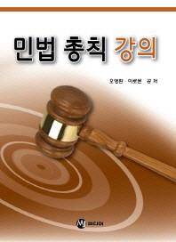 민법 총칙 강의