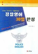 경찰영어 30일완성 (2008)
