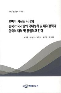 오바마 시진핑 시대의 동북아 국가들의 국내정치 및 대외정책과 한국의 대북 및 통일외교 전략