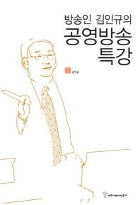 방송인 김인규의 공영방송 특강