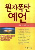 원자폭탄 예언