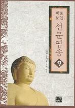 바로보인 선문염송 9