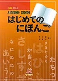 시작하는 일본어