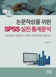 논문작성을 위한 SPSS 실전 통계분석