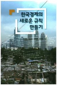 한국경제의 새로운 규칙 만들기