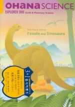 화석과공룡(오하나사이언스) (DVD 1+TAPE 1 포함)
