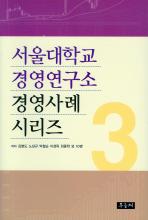 서울대학교 경영연구소 경영사례 시리즈. 3