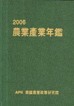 농업산업연감 2006