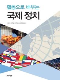 활동으로 배우는 국제 정치