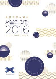 블루리본서베이 서울의 맛집(2016)