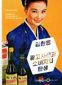김한용: 광고사진과 소비자의 탄생
